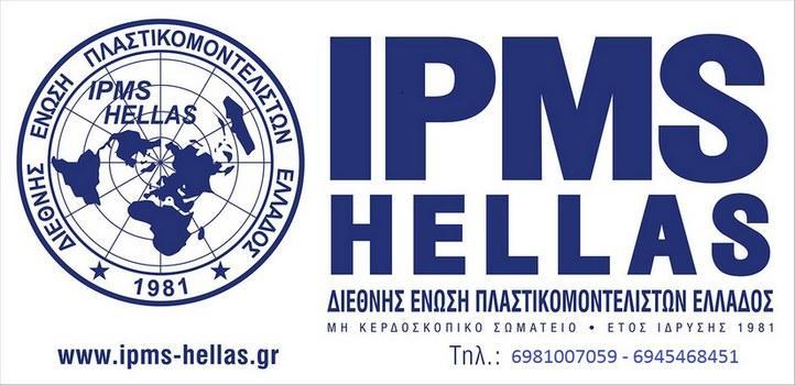 IPMS Ελλάδος (IPMS Hellas)